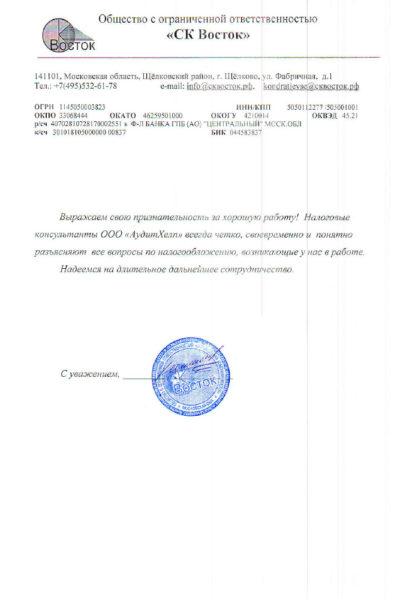 Vostok_big